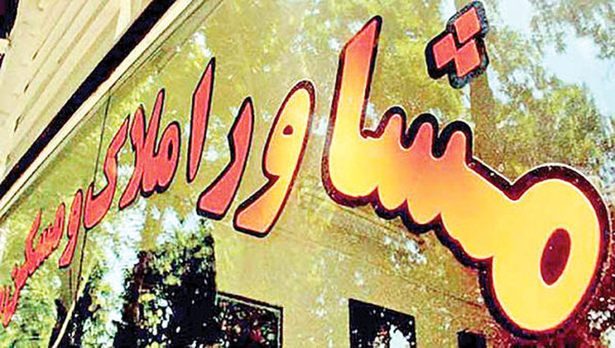 بیم و امید در بازار معاملات املاک تهران