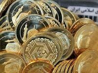 قیمت طلا و سکه در آخرین روز هفته
