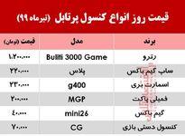قیمت روز انواع کنسول بازی پرتابل در بازار +جدول