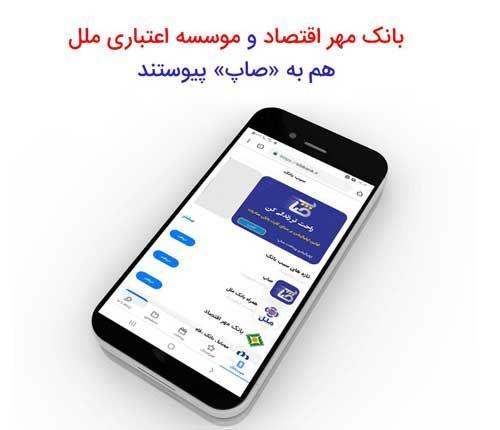 بانک «مهر اقتصاد» و موسسه اعتباری «ملل» هم به «صاپ» پیوستند