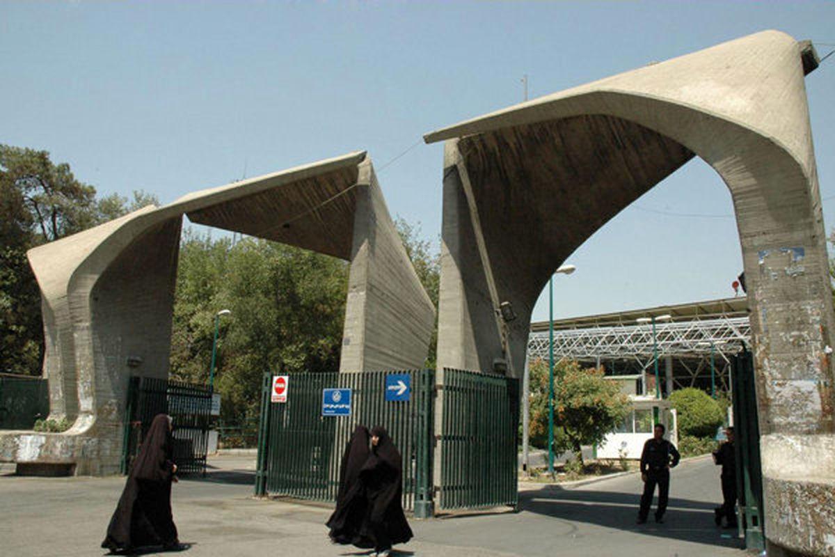 دانشگاههای تهران در سال ۹۹ از کجا پول درمیآورند؟