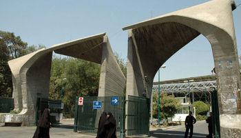 شهریه دانشگاه تهران ۱۵درصد گران شد/ دکتری ۱۰۰میلیونی در پردیس