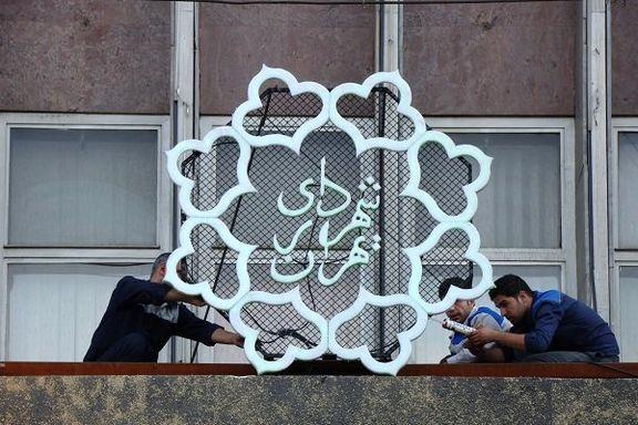شهردار تهران، از بیرون شهرداری نیاید