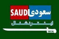 پیوستن خبرنگار صداوسیما در آلمان به شبکه سعودی