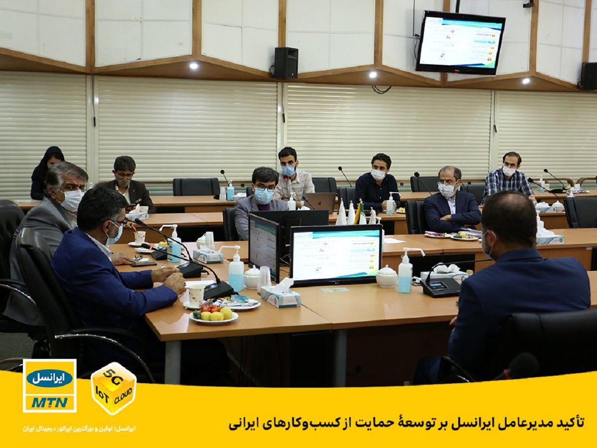 تأکید مدیرعامل ایرانسل بر توسعۀ حمایت از کسب و کارهای ایرانی