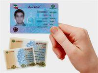 اهمیت کارت ملی در حذف دفترچه بیمه