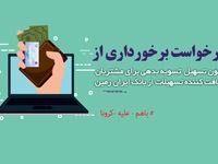 شرایط تسهیل تسویه بدهی بدهکاران بانک ایران زمین