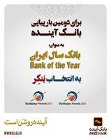 بانک آینده، بانک سال ایران در سال ۲۰۱۸ میلادی