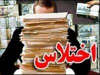 بازداشت دو مقام دولتی به اتهام اختلاس