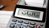 درآمدهای مالیاتی ۳۵درصد رشد کرد