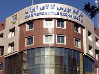 معامله ۲۷ هزار میلیارد ریال انواع محصول در بورس کالای ایران
