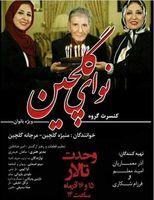 کنسرت خواهران بازیگر ایرانی در تالار وحدت +عکس