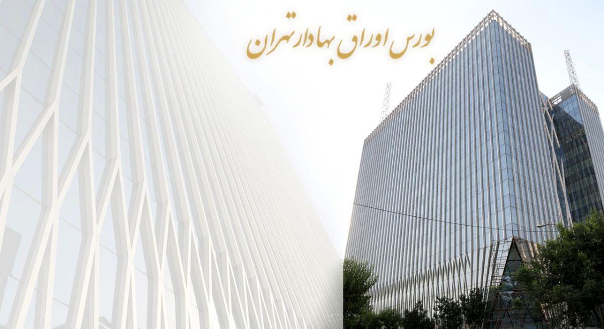 درج شرکت سرمایه گذاری استان قزوین در بورس تهران