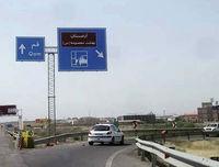 حذف تابلوی مزار شهدای مدافع حرم +عکس