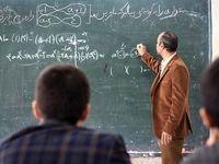 استخدام معلمان حقالتدریس به کجا رسید؟