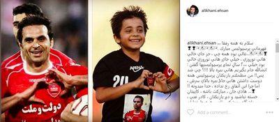 واکنش احسان علیخانی به گریههای هانی نوروزی +عکس