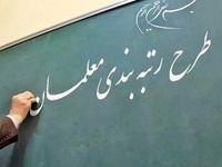 1 فروردین؛ شروع اجرای رتبه بندی فرهنگیان