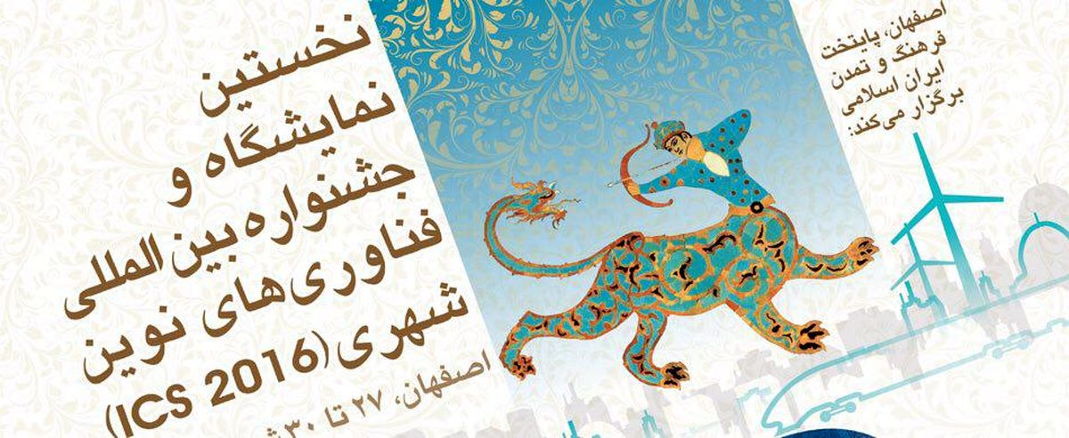 حمایت بانک شهر از نخستین جشنواره و نمایشگاه بینالمللی فناوریهای نوین شهری