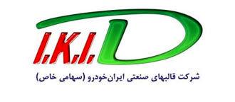 قالبهای صنعتی ایران خودرو