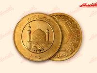 رکورد عجیب قیمت سکه (۱۳۹۹/۷/۱۰)