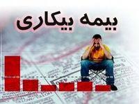 بیکاران مطلق در ایران ۳میلیون و ۲۲۶هزار نفر