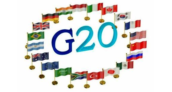 رشد اقتصادی کشورهای گروه ۲۰چه قدر بود؟