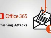 حملات فیشینگی در کمین کاربران آفیس ۳۶۵