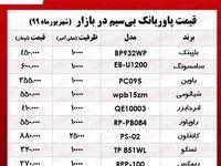 قیمت پاوربانک بیسیم در بازار +جدول