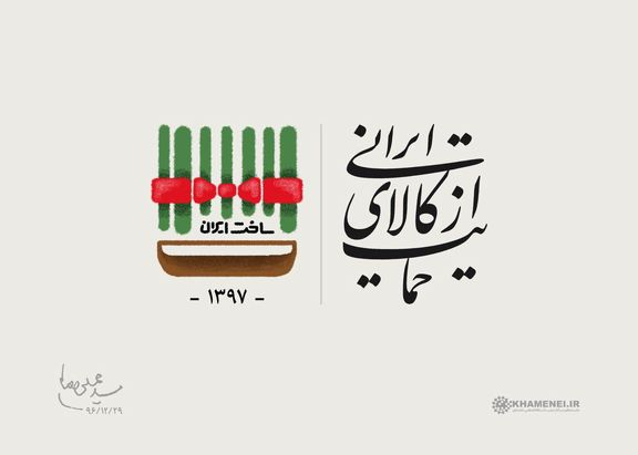 سال ۹۷ سال «حمایت از کالای ایرانی» نامگذاری شد
