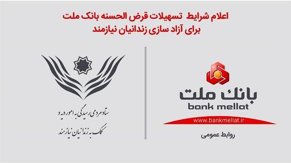 اعلام شرایط تسهیلات بانک ملت برای آزادسازی زندانیان نیازمند