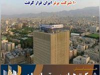 بانک صادرات ایران در فهرست ١٠ شرکت برتر ایران قرار گرفت