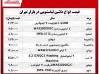 نرخ انواع ماشین لباسشویی در بازار چند؟ +جدول