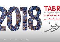 تبدیل خانههای تاریخی به هتل بوتیک در تبریز ۲۰۱۸