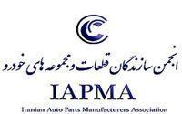 تقدیر انجمن سازندگان قطعات و مجموعههای خودرو از خدمات بانک اقتصادنوین