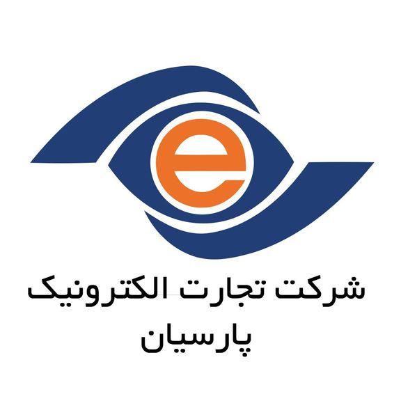 محمد رحیم زاده عبدی به تجارت الکترونیک پارسیان پیوست