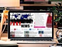 اخبار جعلی اینترنت 20تا 50سالهها را کمتر فریب میدهد