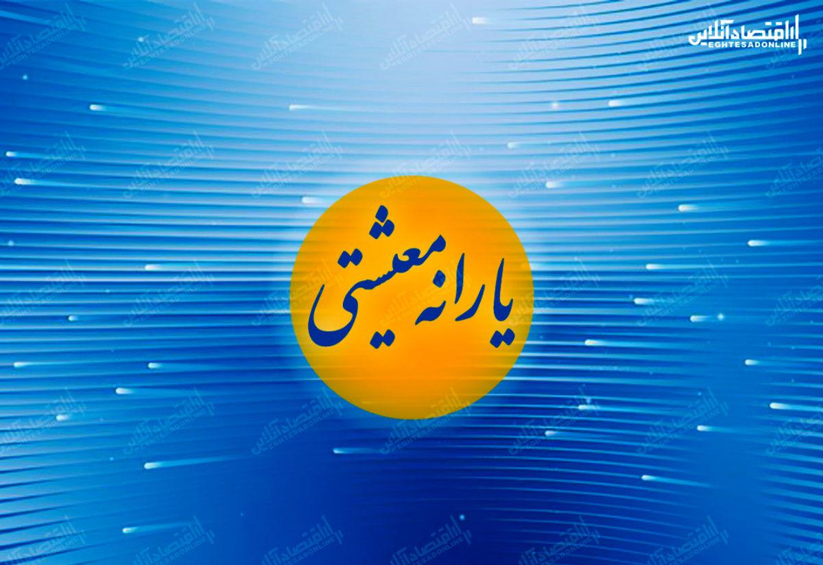 واریز کمک معیشتی جدید در آستانه رمضان!