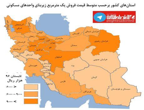 نقشه استانی کشور براساس قیمت مسکن +اینفوگرافیک