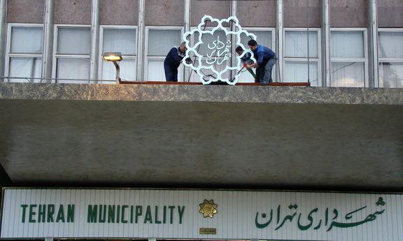 ۵گزینه نهایی برای تصدی شهرداری تهران