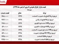 قیمت انواع ام وی ام در بازار پایتخت +جدول