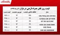 قیمت روز موبایل ال جی در بازار  +جدول