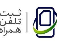 معافیت ۸۰دلاری واردات گوشی مسافری لغو شد