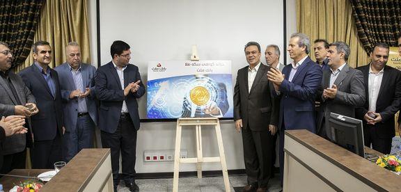 رونمایی از خزانه گواهی سکه طلای بانک ملت با حضور مدیرعامل بورس کالا