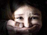 دختر 4ساله قربانی کودکآزاری