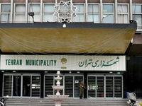 بودجه شهرداری تهران سال آینده 25هزار میلیارد تومان است/ تدوین بودجه99 برمبنای سال اول برنامه پنج ساله سوم یا سال دوم؟