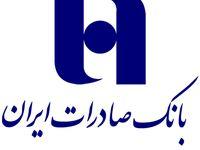 اعلام شماره حساب ویژه بانک صادرات ایران برای جمعآوری کمکهای مردمی به سیلزدگان
