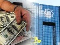 بانک مرکزی بخشنامه تامین و انتقال ارز حملونقل کالا را ابلاغ کرد