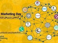 بزرگترین گردهمایی سالانه متخصصان بازاریابی دیجیتال DMDAY2019 برگزار می شود