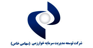 توسعه مدیریت سرمایه خوارزمی