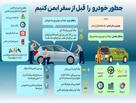 چطور خودرو را قبل از سفر ایمن کنیم؟